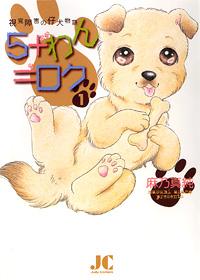 5+わん=ロク.jpg